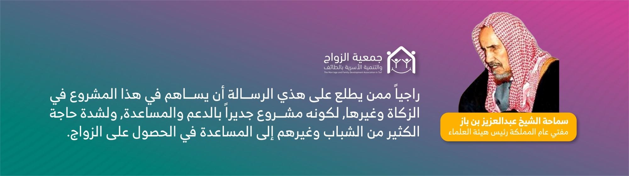 عبدالعزيز بن باز 1