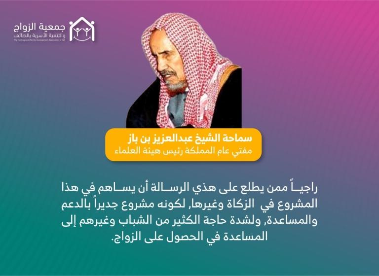 عبدالعزيز بن باز 3