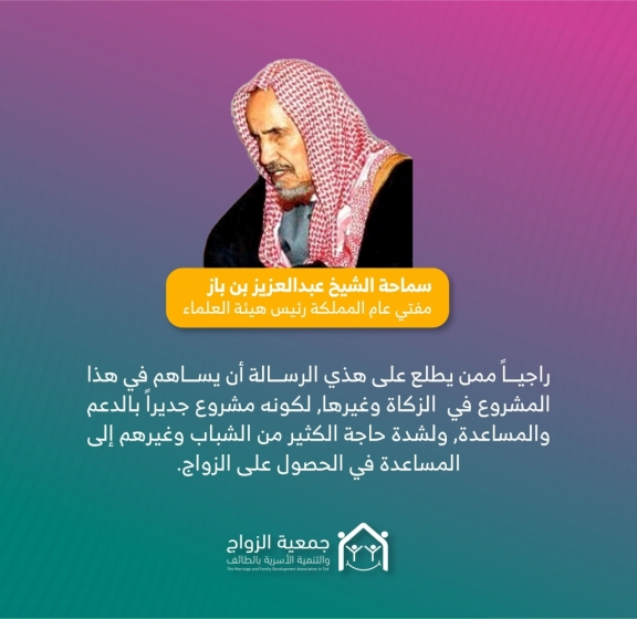 عبدالعزيز بن باز 4